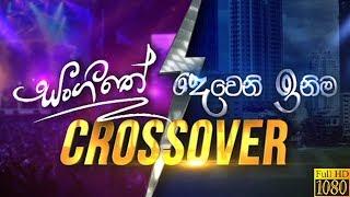 Dewani Inima & Sangethe Crossover | 16th August 2019