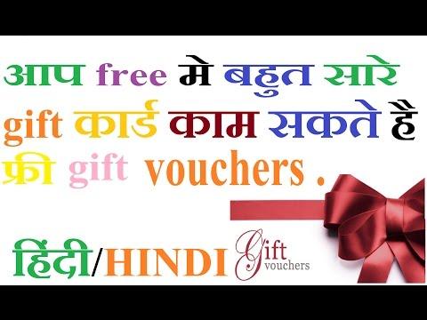 Get FREE Gift Cards, Gaming Cards, Paypal Cashouts & More हिंदी/HINDI