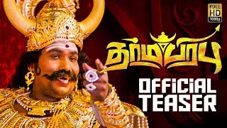 Download Dharmaprabhu Teaser   Yogi Babu   Muthukumaran   Sri Vaari Film   New Tamil Teaser 2019 Video