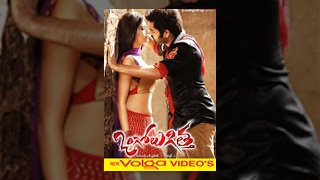 Ongole Gitta Telugu Movie Mp3 Songs Download
