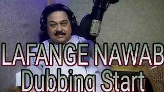 "Bollywood movie "" LAFANGE NAWAB "" ki dubbing start"