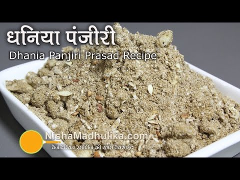 Dhania Panjiri Prasad Recipe - How To Make Dhania Panjiri for Janmashtami