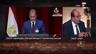 كل يوم - رئيس شركة سيكو مصر يوضح مزايا أول موبايل مصري