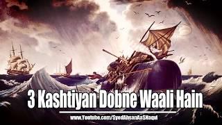 3 Kashtiyan Dobne Waali Hain - Silent Message