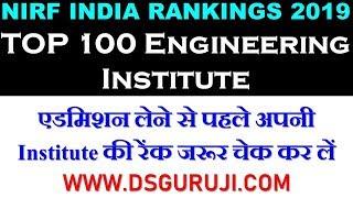 NIRF Ranking 2019 Top 100 Engineering Institute in india टॉप कॉलेज-यूनिवर्सिटी , MBA Engineering
