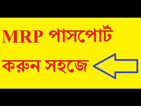 How to fill up MRP application form - Bangla tutorial (2)