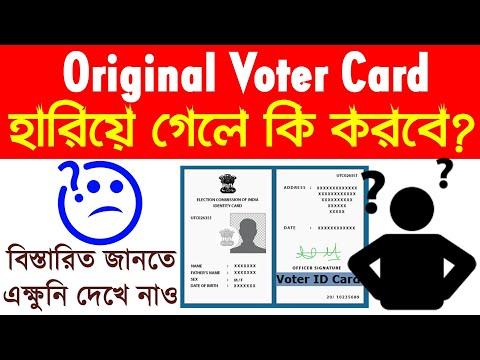 Download Lost Voter Card Easily - Voter Card কী ভাবে Download করবেন??