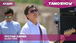 Аудио: Рустам Азими - Калби пора / Rustam Azimi - Qalbi Pora (2016)