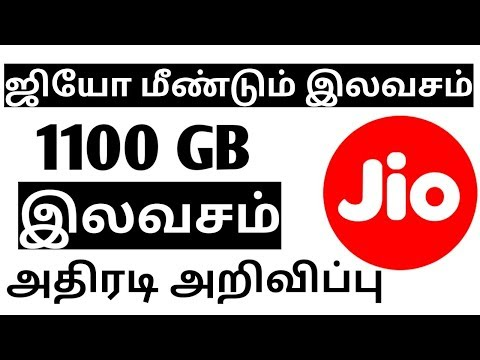 Jio FREE 1100GB Data Offer | Jio Preview Offer free 1.1TB Data for Jio Fibernet users tamil