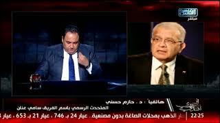#x202b;المصري أفندي | رد د حازم حسني علي التويتة الخاصة به ضد سامي عنان#x202c;lrm;