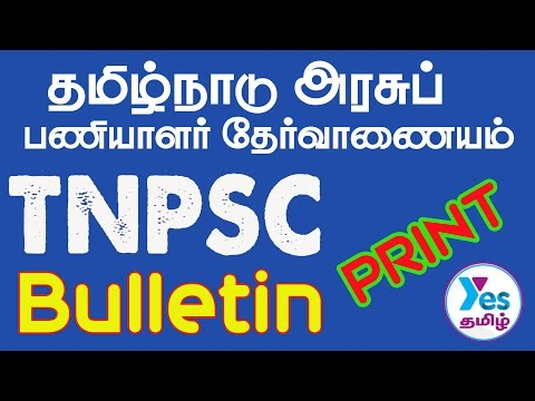 How To Download Departmental Test Bulletin | TNPSC | YES TAMIL