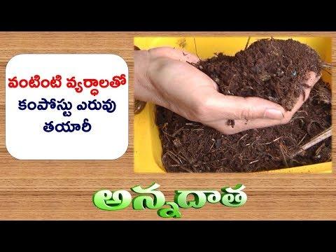 Compost Preparation with Kitchen Waste | for Home Gardens || ETV Annadata