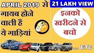 इस साल गायब होने वाली है ये गाड़ियां 🔥 बिलकुल मत खरीदना 🔥 cars to be dead soon in 2019 | ASY
