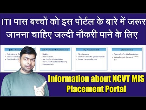 Full information about NCVT MIS Placement Portal for Job Seekers & Job Providers