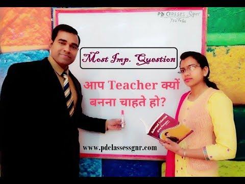 Teacher (Army public school , KVS , Navodaya , etc.) Interview Questions