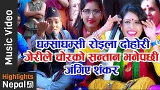 Chorko Santan   New Nepali Roila Song 2017   Babita Baniya Jeri, Shankar Chettri, Bijay Baniya