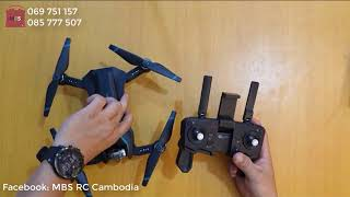 How to Fly Traveler Pro S17 drone in khmer / របៀបបង្ហោះដ្រូន S17