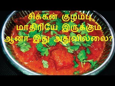 பீட்ரூட் குருமா | Beetroot Kurma | Beetroot Kulambu in Tamil