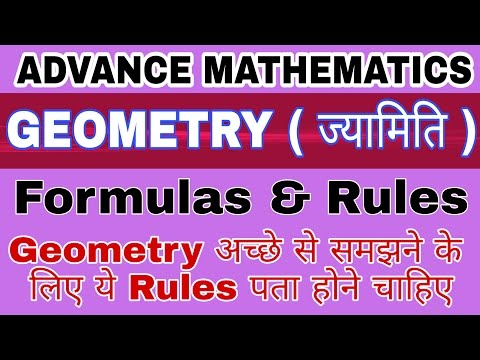 Geometry Formulas & Rules for SSC CGL Exam