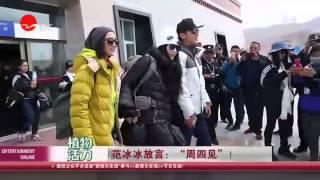 """《看看星闻》:范冰冰放言:""""周四见""""!Kankan News【SMG新闻超清版】"""