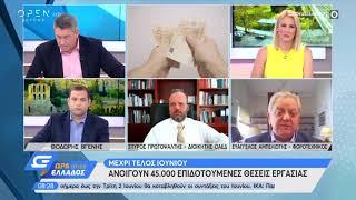 O Διοικητής του ΟΑΕΔ για τα επιδόματα ανέργων και τα ποσοστά ανεργίας - Ώρα Ελλάδος 07:00 | OPEN TV