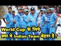 15 Indian Players Name List For World Cup 2019