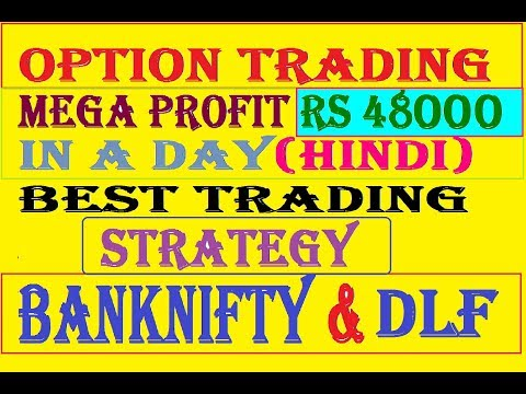 Option trading Mega profit Rs 48k in a day(Hindi) -BEST TRADING STRATEGY -BANKNIFTY & DLF