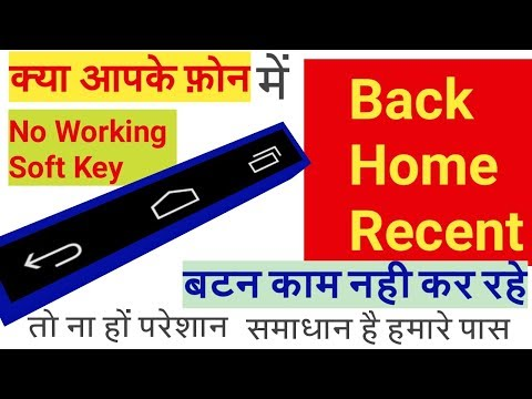 How To Fix Soft Key Problem || Home Back Recent Button Not Working