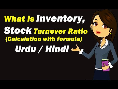 What is Inventory (Stock) Turnover Ratio & Its Calculation with formula ? Urdu / Hindi