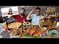 سفرة كاملة من الأكل المصري - جربنا الفسيخ😭 | Best Egyptian food in Dubai