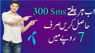 Telenor SMS Package Telenor weekly Unlimited Sms Package 2020 🔥