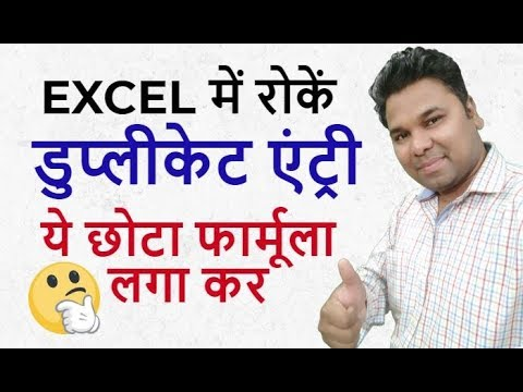 Automatically Prevent Duplicate Entries In Excel 2018 🔥 Hindi