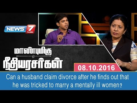 Maanbumigu Neethi Arasarkal - Can a husband claim divorce after marrying a mentally ill women?