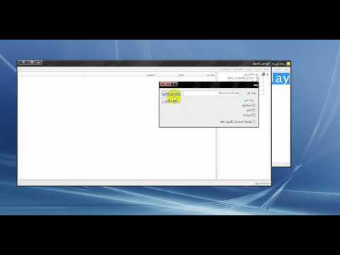 شرح طريقة تسريع فتح قوائم الويندوز بجوده عاليه HD