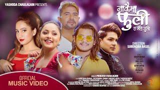 Nakaima Fuli He Meri Thuli - Karishma Dhakal, Deependra Sonam, Niklous, Muskan    New Nepali Song
