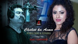 Kumar Sanu New Song 2019 | Chahat Ka Asma | Hindi Video Song | ft. Suparna | AUDIO7