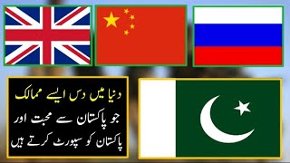 Top Ten Countries Who Love & Support And Friendship With Pakistan In 2018