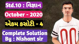 Std 10 Ekam Kasoti Solution | Science | October-2020