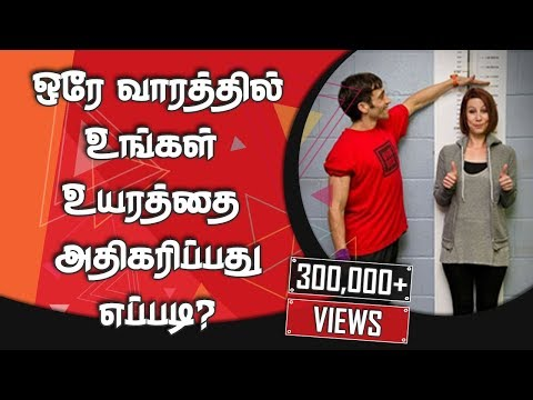 🔥🔥🔥 HOW TO GROW TALLER IN A WEEK BY EASY WAYS- TAMIL CAFE