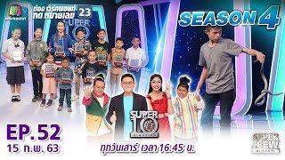 SUPER 10 | ซูเปอร์เท็น Season 3 | EP.52 | 15 ก.พ. 63 Full HD