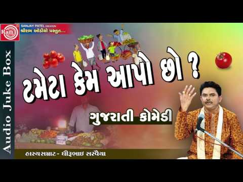 Xxx Mp4 New Gujarati Jokes Ll Tameta Kem Aapo Chho LlDhirubhai Sarvaiya 2017 3gp Sex
