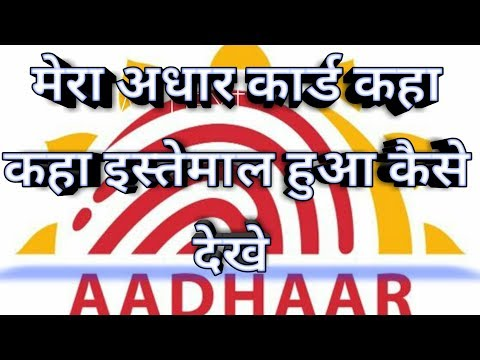 How To Check Where My Aadhar Card Has Been Used || Know Aadhar Card Authentication History | aadhar