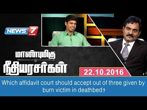 Maanbumigu Neethi Arasarkal - Which affidavit court should accept given by burn victim in deathbed?
