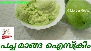 പച്ച മാങ്ങ കൊണ്ട് സൂപ്പർ ഐസ്ക്രീം || Raw mango Ice cream || Greenmango Ice cream ||