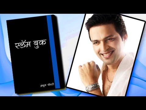 Ankush Chaudhari's Slambook | Angry Young Man | Dagadi Chawl | Latest Marathi Movie 2015