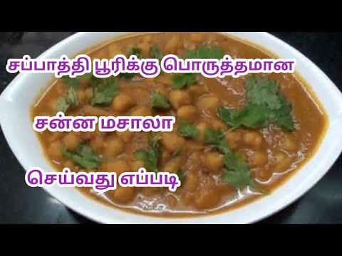 Channa Masala Gravy in Recipe Tamil | How to make Channa Masala Gravy | Channa masala