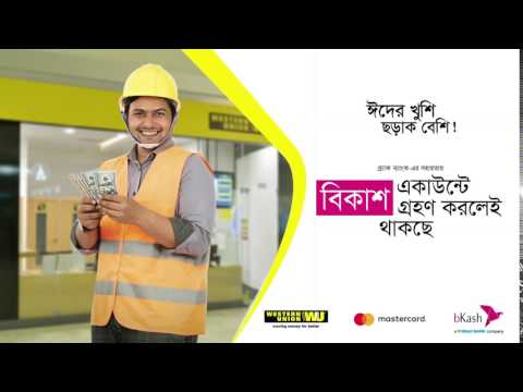 Receive Western Union Remittance and Get up to 1200 Taka Bonus video 3