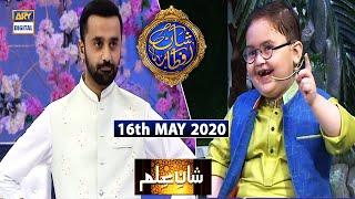Shan-e-Iftar | Segment - Shan E Ilm | 16th May 2020