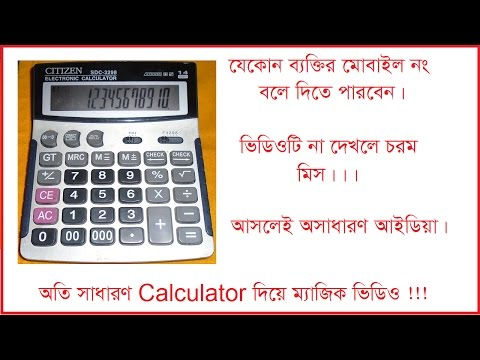 Mobile number tricks equation solve | Awesome Video of Calculator