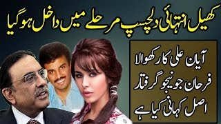 Analysis on the Front Man of Asif Zardari Farhan Junejo in UK